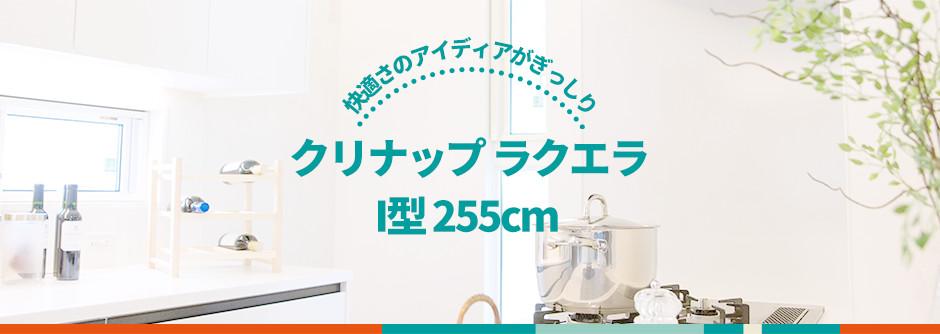 クリナップ ラクエラ I型255cm