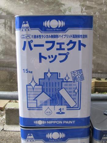 柏市T様邸の外壁に使用した塗料のパーフェクトトップ